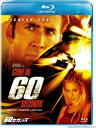 60セカンズ【Blu-ray】 [ ニコラス・ケイジ ]