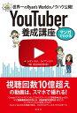マンガでわかる YouTuber養成講座 世界一のRyan's Worldのノウハウ公開! [ シオン・カジ ]