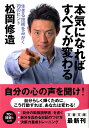 本気になればすべてが変わる 生きる技術をみがく70のヒント (文春文庫) 松岡修造