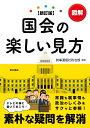 【新訂版】図解国会の楽しい見方 [ 時事通信社 政治