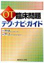 OT臨床問題テク・ナビ・ガイド [ 岡田岳 ]