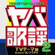 ヤバ歌謡2 NONSTOP DJ MIX TVテーマ編 Mixed by DJフクタケ [ DJフクタケ ]