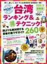 台湾ランキング&(得)テクニック!(2018-19) 最新版 (地球の歩き方MOOK)