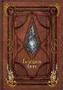 Encyclopaedia Eorzea ?The World of FINAL FANTASY XIV? [ スクウェア・エニックス ]