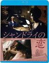 シャンドライの恋 ≪HDリマスター版≫【Blu-ray】 サンディ ニュートン