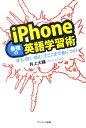 【バーゲン本】iPhone最強の英語学習術 [ 井上 大輔 ...