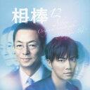 相棒 season12 オリジナル・サウンドトラック [ 池頼広 ]