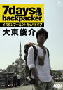 7days,backpacker 大東俊介 [ 大東俊介 ]