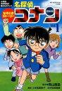なぞときストーリー名探偵コナン(vol.1) 小学低・中学年向け読みものブック (Big Korotan) [ 青山剛昌 ]