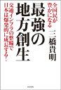 全国民が豊かになる 最強の地方創生 交通インフラの整備で日本は爆発的に成長する! [ 三橋貴明 ]