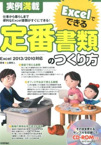 実例満載 Excelでできる定番書類のつくり方 (実例満載) [ 土屋和人 ]