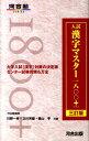 入試漢字マスター1800+3訂版 [ 川野一幸 ]