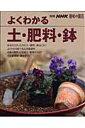 【送料無料】よくわかる土・肥料・鉢