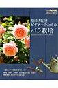 【送料無料】悩み解決!ビギナーのためのバラ栽培