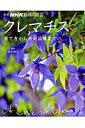 クレマチス [ 日本放送出版協会 ]
