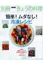 冷凍 レシピ アイテム口コミ第5位