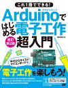 Arduinoではじめる電子工作超入門改訂第2版 これ1冊でできる! [ 福田和宏 ]