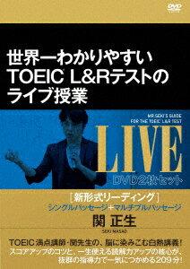 世界一わかりやすいTOEIC L&R テストのライブ授業 [新形式リーディング]シングルパッセージ+マルチプルパッセージ DVD2枚セット [ 関正生 ]