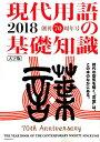 現代用語の基礎知識大字版(2018) 創刊70周年号