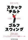 【】スタック&チルトゴルフスウィング [ マイケル・ベネット ]