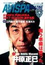 AVISPA MAGAZINE(Vol.05) アビスパ福岡オフィシャルマガジン (メディアパルムック)