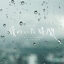 フジテレビ系ドラマ「僕のいた時間」オリジナルサウンドトラック [ (オリジナル・サウンドトラック) ]