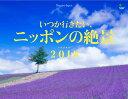 いつか行きたい、ニッポンの絶景カレンダー ([カレンダー])...