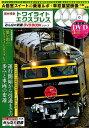 寝台特急トワイライトエクスプレス (メディアックスMOOK みんなの鉄道DVD BOOKシリーズ)
