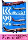 LCCを使いこなす99の情報 (二見文庫) [ 航空経営研究所 ]