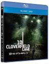 10 クローバーフィールド・レーン ブルーレイ+DVDセット【Blu-ray】 [ ジョン・グッドマ