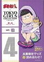 【バーゲン本】一松ーおそ松さん×TOKYO GIRLS COLLECTION推し松SPECIAL BOX (おそ松さん×TOKYO GIRLS COLLECTION) 本書限定グッズ超詰め合わせ!