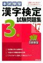 漢字検定3級試験問題集('17年版) [ 成美堂出版株式会社 ]
