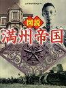 図説満州帝国新装版 (ふくろうの本) [ 太平洋戦争研究会 ]