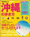沖縄の歩き方ミニ(2018-19) (地球の歩き方MOOK) [ 地球の歩き方編集室 ]