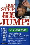 稻叶三级跳远的跳![HOP STEP稲葉JUMP! [ 稲葉篤紀 ]]