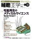 細胞工学 13年10月号(32-10) 特集:毛髪再生のメディカルサイエンス