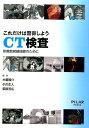 ���ꂾ���͏K�����悤CT���� [ �ؕ�z�� ]