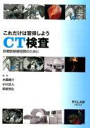 ��������Ͻ������褦CT����