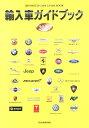 輸入車ガイドブック(2013)