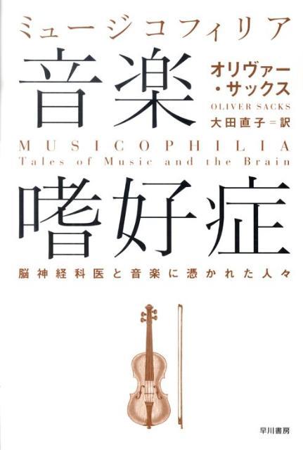 音楽嗜好症 脳神経科医と音楽に憑かれた人々 [ ...の商品画像