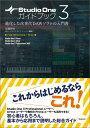Studio One 3ガイドブック [ 近藤隆史 ]