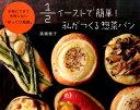 1/2イーストで簡単!私がつくる惣菜パン [ 高橋雅子 ]...