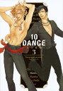 10DANCE(3) (ヤンマガKCスペシャル) [ 井上佐藤 ]