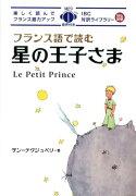 フランス語で読む星の王子さま