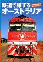 鉄道で旅するオーストラリア 豪華長距離列車で広大な大陸を行く