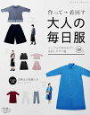 作って→着回す大人の毎日服 シンプルで作りやすく、着回しやすい服30点 (レディブティックシリーズ)