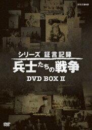 シリーズ証言記録 兵士たちの戦争 DVD-BOX 第2期 [ (ドキュメンタリー) ]