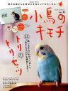 小鳥のキモチ Vol.4 [ 学研プラス ]