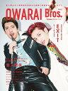 OWARAI Bros.(Vol.2) 特集:EXIT (TOKYO NEWS MOOK TVBros.別冊お笑いブロ)