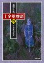 十字軍物語 第四巻 十字軍の黄昏 (新潮文庫) 塩野 七生